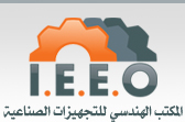 IEEO | Industrial Equipment Engineering Office